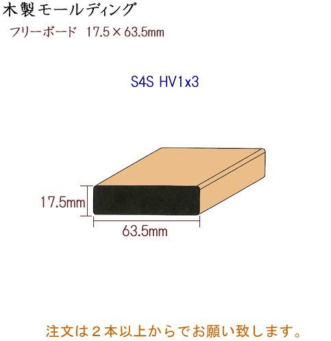 画像1: 木製モールディング フリーボード S4S HV1x3 (1)
