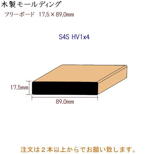 画像1: 木製モールディング フリーボード S4S HV1x4 (1)