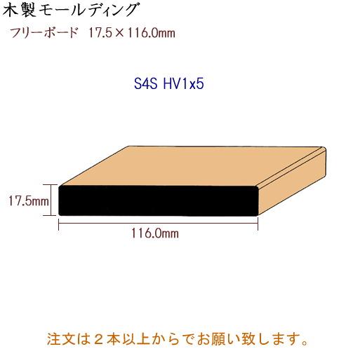 画像1: 木製モールディング フリーボード S4S HV1x5 (1)