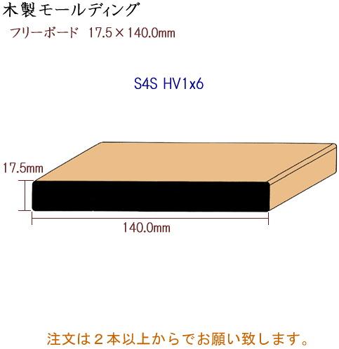 画像1: 木製モールディング フリーボード S4S HV1x6 (1)