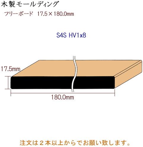 画像1: 木製モールディング フリーボード S4S HV1x8 (1)