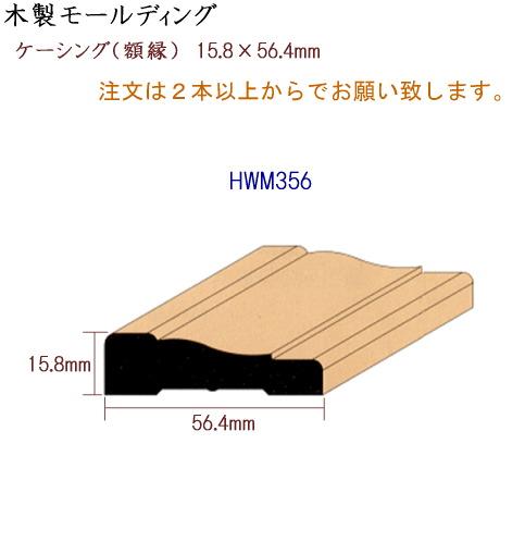画像1: 木製モールディング ケーシング HWM356 (1)