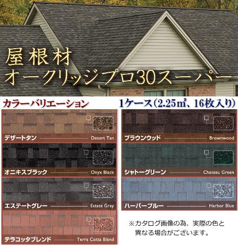 画像1: 屋根材オークリッジプロ30スーパー (1)