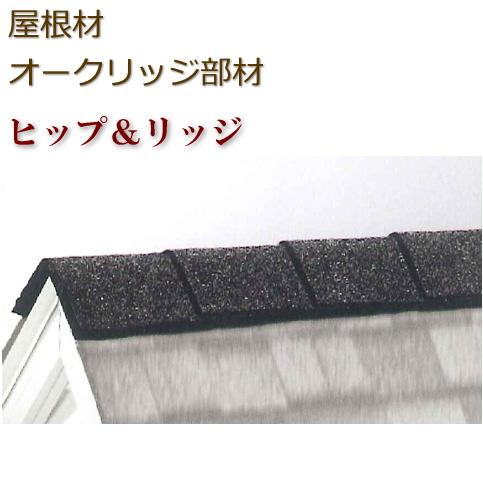 画像1: 屋根材オークリッジ部材 ヒップ&リッジ (1)