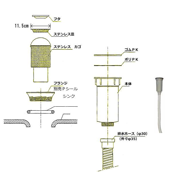 画像1: ホーローシンク用排水トラップ (小型ゴミ受け収納) (1)