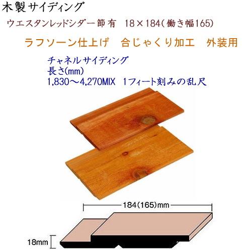 画像1: 節有チャンネルサイディング 18×184 (1)
