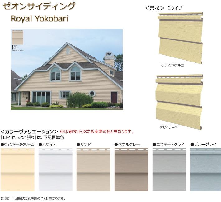 画像1: ゼオンサイディング Royal Yokobari <ロイヤルよこ張り本体> (1)