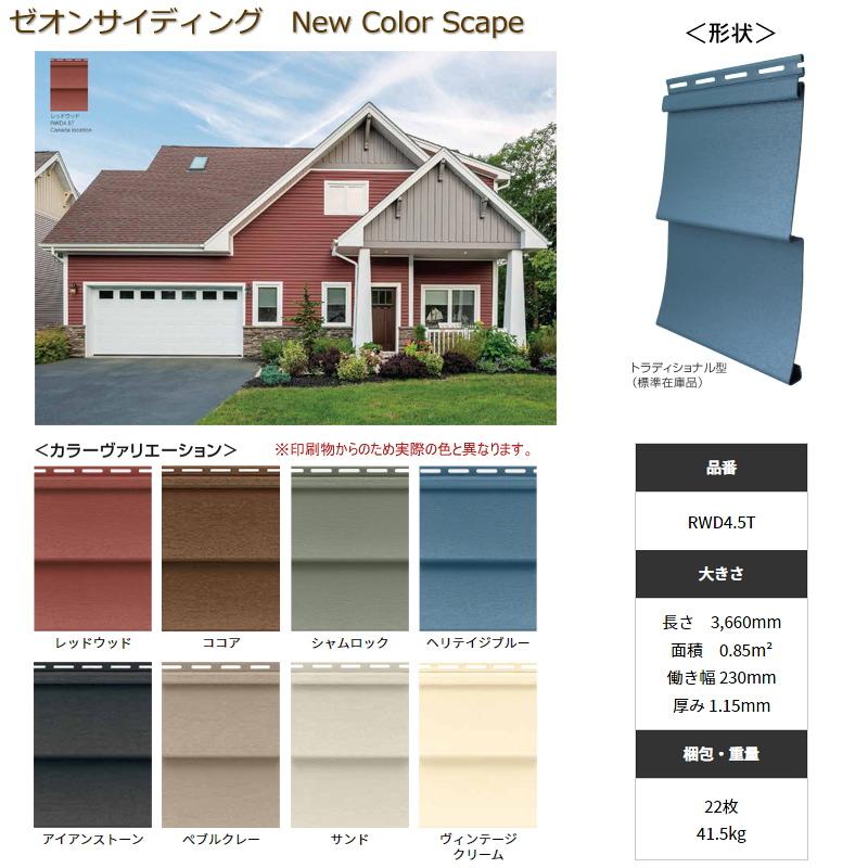 画像1: ゼオンサイディング New Color Scape <ニューカラースケープよこ張り本体> (1)