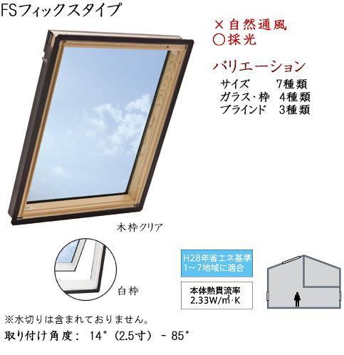 画像1: ベルックス天窓 FSフィックスタイプ (1)