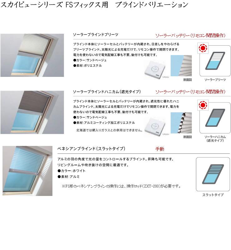 画像1: ベルックス天窓部材 ブラインド(FSフィックス用) (1)