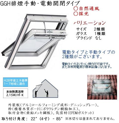 画像1: ベルックス天窓 GGH排煙専用天窓 (1)