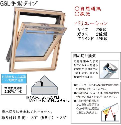画像1: ベルックス天窓 GGL手動タイプ (1)