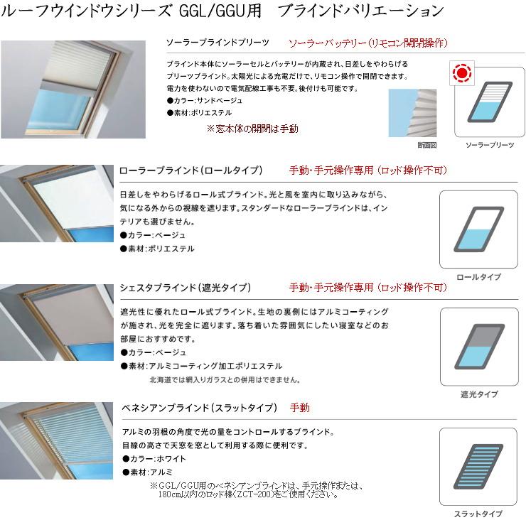 画像1: ベルックス天窓部材 ブラインド(GGL/GGU用) (1)