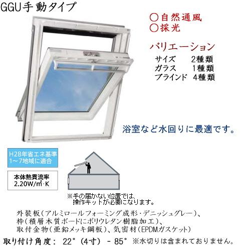 画像1: ベルックス天窓 GGU手動タイプ (1)