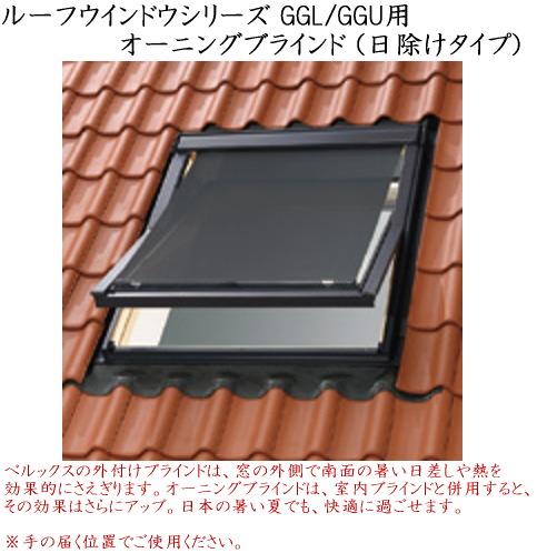 画像1: ベルックス天窓部材 オーニング(GGL/GGU用) (1)