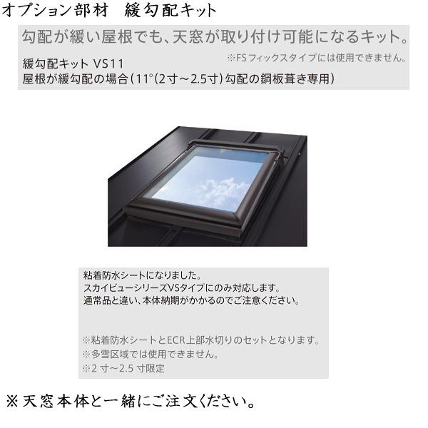 画像1: ベルックス天窓部材 緩勾配キット(VS用) (1)