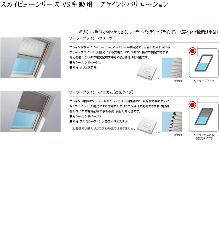画像1: ベルックス天窓部材 ブラインド(VS手動用) (1)