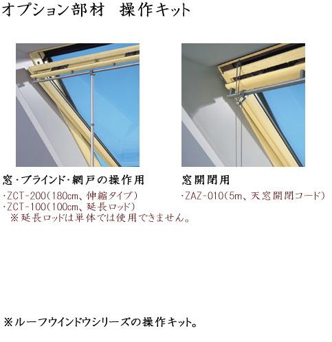 画像1: ベルックス天窓部材 操作キット(GGL/GGU用) (1)