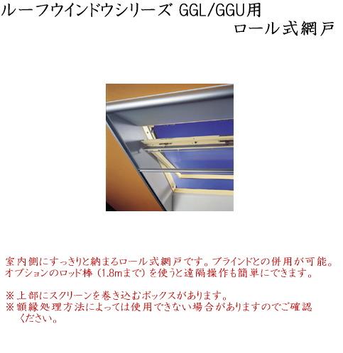 画像1: ベルックス天窓部材 網戸(GGL/GGU用) (1)