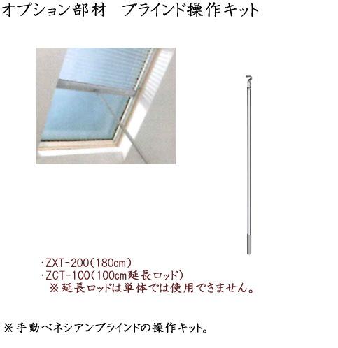 画像1: ベルックス天窓部材 ベネシアンブラインド操作ロッド(FS用) (1)