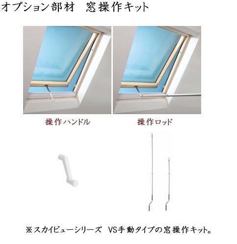 画像1: ベルックス天窓部材 窓操作キット(VS手動用) (1)
