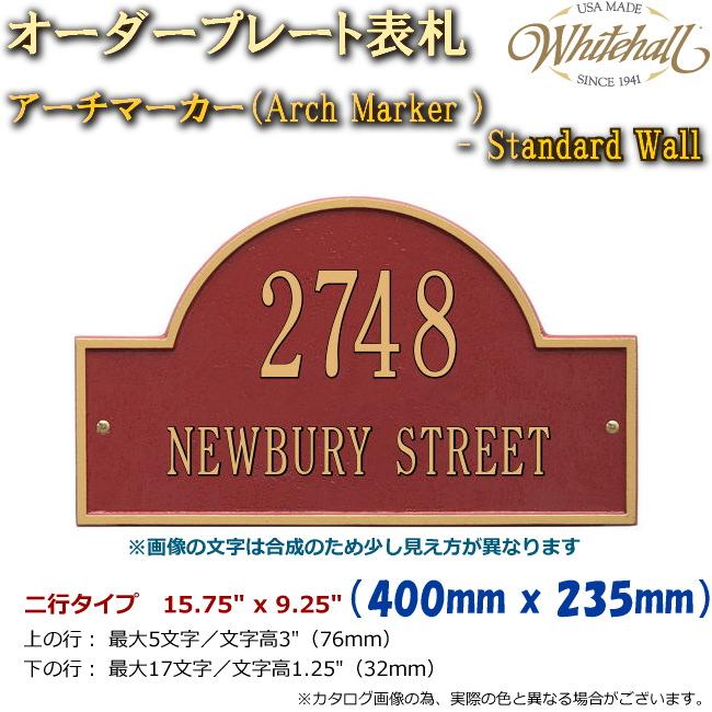 画像1: ホワイトホール オーダープレート表札 アーチマーカー(Arch Marker ) Standard Wall 二行タイプ (1)