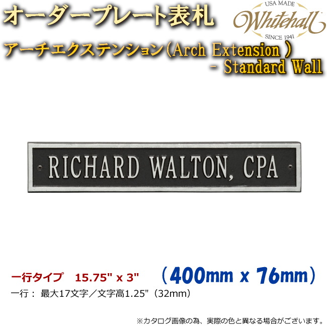 画像1: ホワイトホール オーダープレート表札 アーチエクステンション(Arch Extension ) Standard Wall 一行タイプ (1)