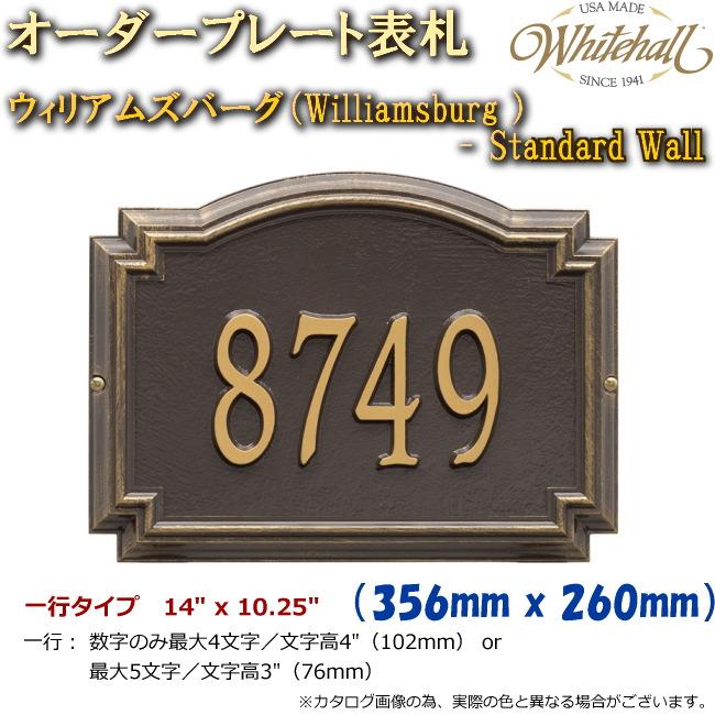 画像1: ホワイトホール オーダープレート表札 ウィリアムズバーグ(Williamsburg ) Standard Wall 一行タイプ (1)