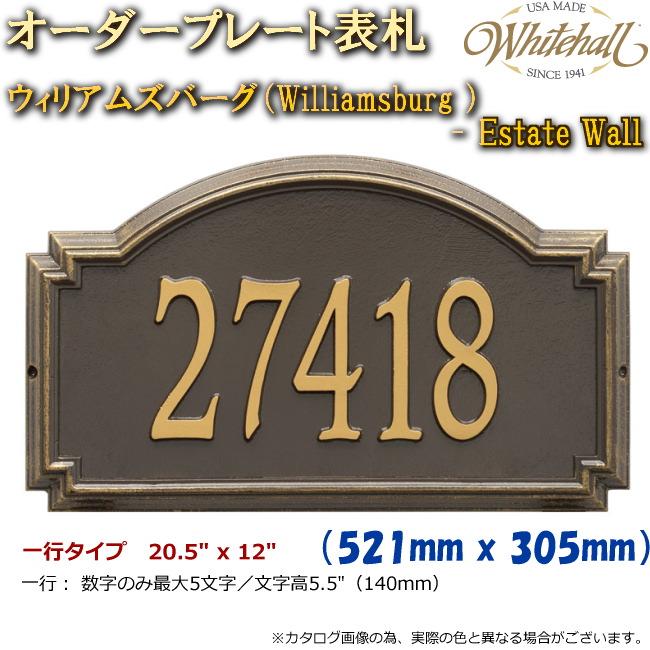 画像1: ホワイトホール オーダープレート表札 ウィリアムズバーグ(Williamsburg ) Estate Wall 一行タイプ (1)
