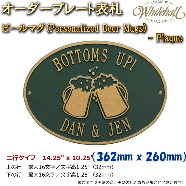 画像1: ホワイトホール オーダープレート表札 ビールマグ(Personalized Beer Mugs) Plaque 二行タイプ (1)