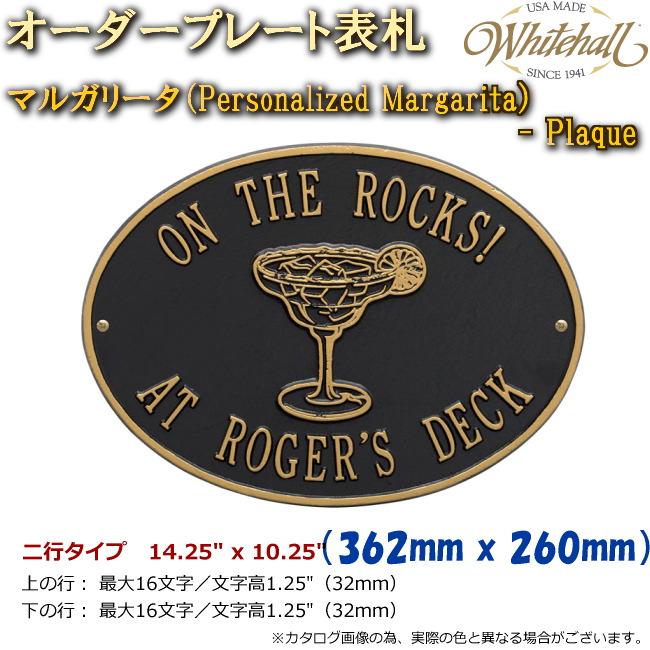 画像1: ホワイトホール オーダープレート表札 マルガリータ(Personalized Margarita) Plaque 二行タイプ (1)