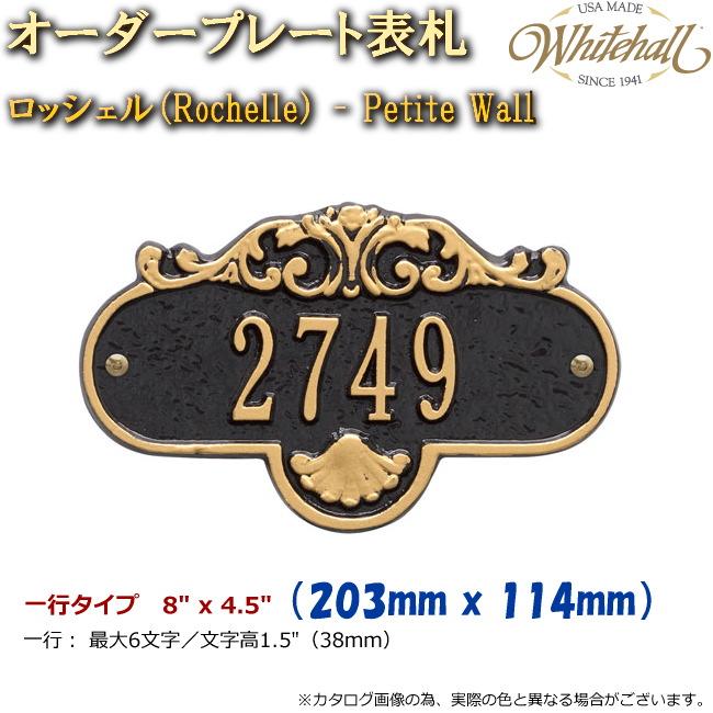 画像1: ホワイトホール オーダープレート表札 ロッシェル(Rochelle) Petite Wall 一行タイプ (1)