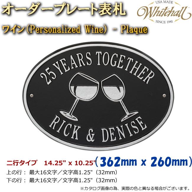 画像1: ホワイトホール オーダープレート表札 ワイン(Personalized Wine) Plaque 二行タイプ (1)