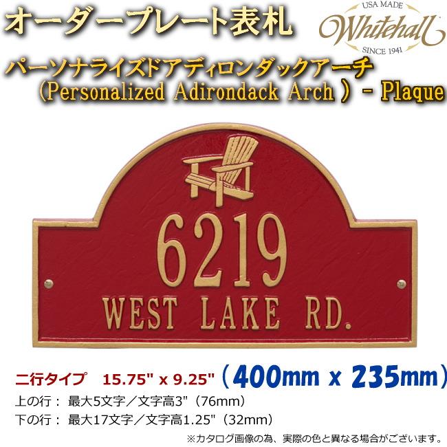 画像1: ホワイトホール オーダープレート表札 パーソナライズドアディロンダックアーチ(Personalized Adirondack Arch ) Plaque 二行タイプ (1)