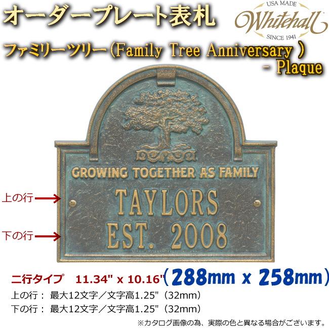 画像1: ホワイトホール オーダープレート表札 ファミリーツリー(Family Tree Anniversary ) Plaque 二行タイプ (1)