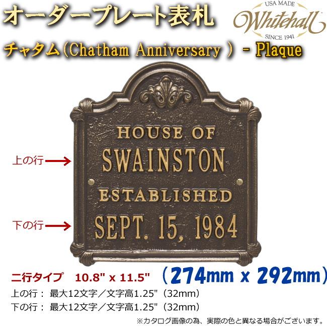 画像1: ホワイトホール オーダープレート表札 チャタム(Chatham Anniversary ) Plaque 二行タイプ (1)