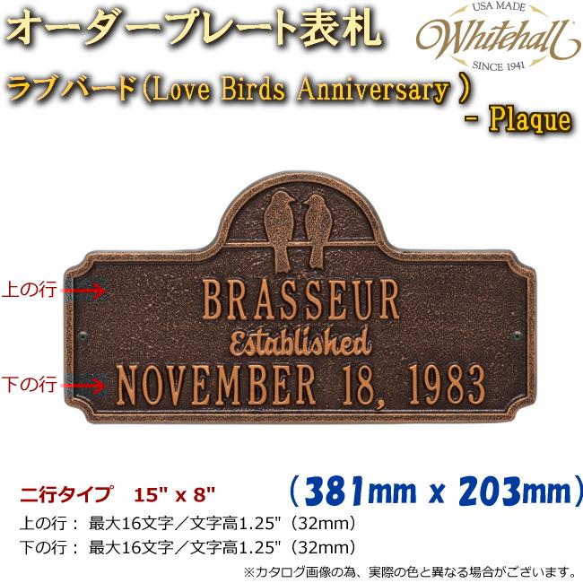 画像1: ホワイトホール オーダープレート表札 ラブバード(Love Birds Anniversary ) Plaque 二行タイプ (1)