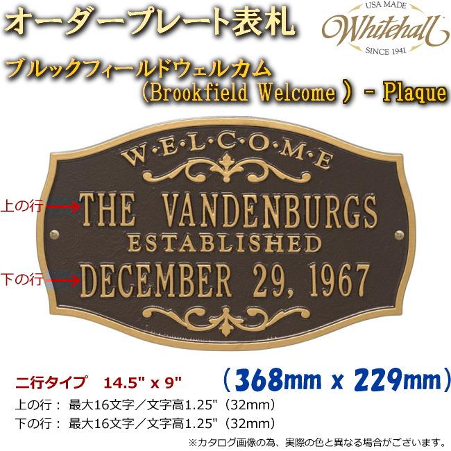 画像1: ホワイトホール オーダープレート表札 ブルックフィールドウェルカム(Brookfield Welcome ) Plaque 二行タイプ (1)