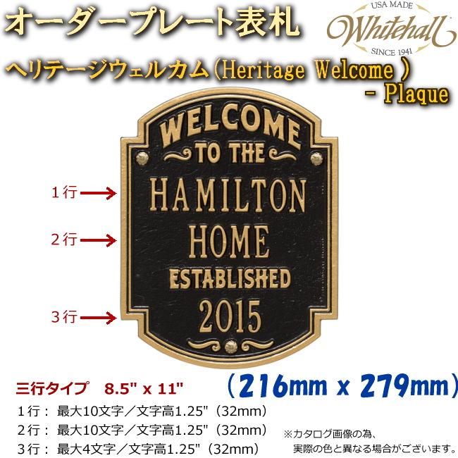 画像1: ホワイトホール オーダープレート表札 ヘリテージウェルカム(Heritage Welcome ) Plaque 三行タイプ (1)