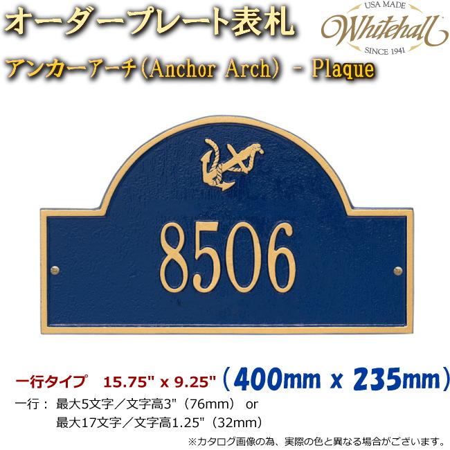 画像1: ホワイトホール オーダープレート表札 アンカーアーチ(Anchor Arch) Plaque 一行タイプ (1)