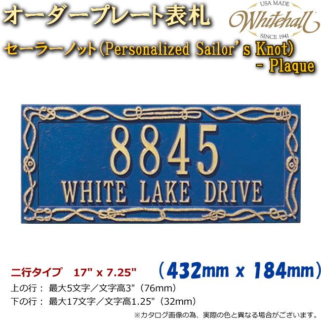 画像1: ホワイトホール オーダープレート表札 セーラーノット(Personalized Sailor's Knot) Plaque 二行タイプ (1)
