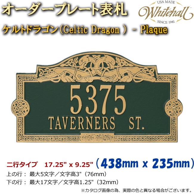 画像1: ホワイトホール オーダープレート表札 ケルトドラゴン(Celtic Dragon ) Plaque 二行タイプ (1)