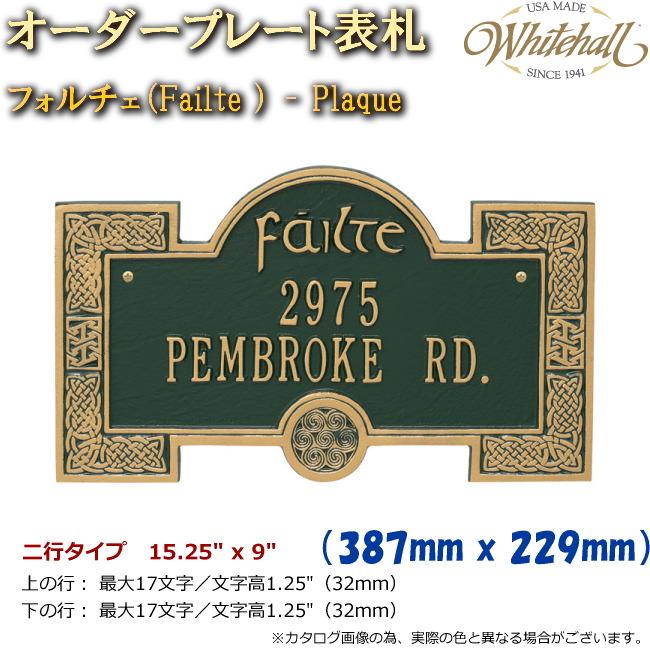 画像1: ホワイトホール オーダープレート表札 フォルチェ(Failte ) Plaque 二行タイプ (1)