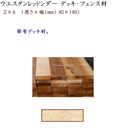 画像1: ガーデンウッド ウエスタンレッドシダー デッキ・フェンス材 2×6 (1)
