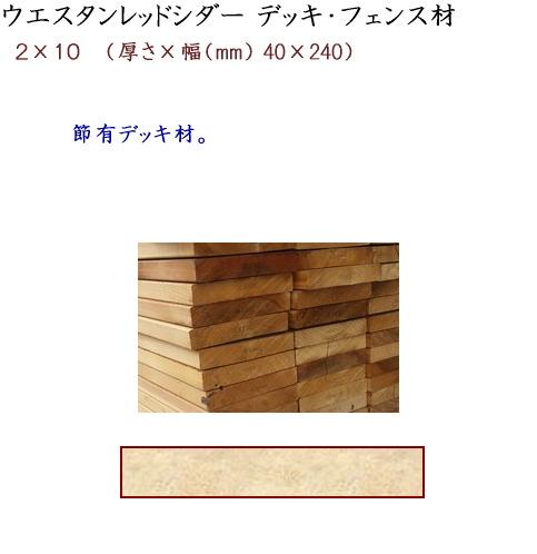 画像1: ガーデンウッド ウエスタンレッドシダー デッキ・フェンス材 2×10 (1)