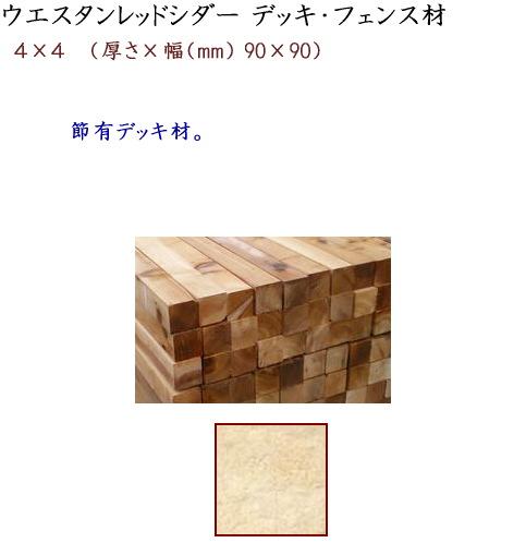 画像1: ガーデンウッド ウエスタンレッドシダー デッキ・フェンス材 4×4 (1)