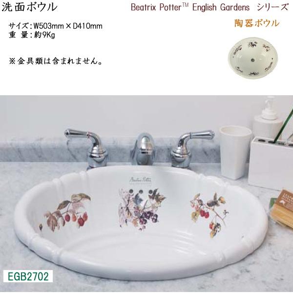 画像1: 洗面ボウル 陶器製 #EGB2702 (1)