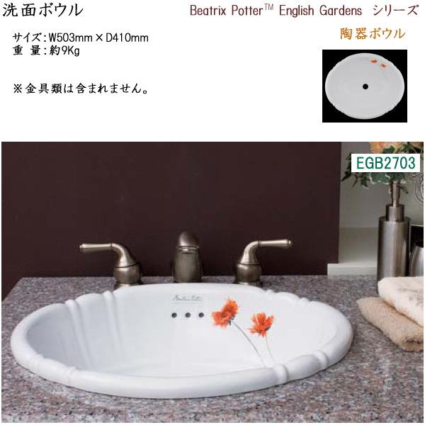 画像1: 洗面ボウル 陶器製 #EGB2703 (1)