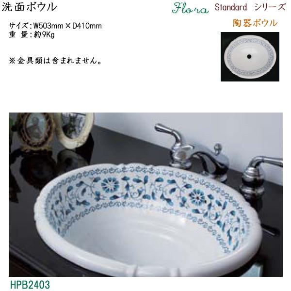 画像1: 洗面ボウル 陶器製 #HPB2403 (1)