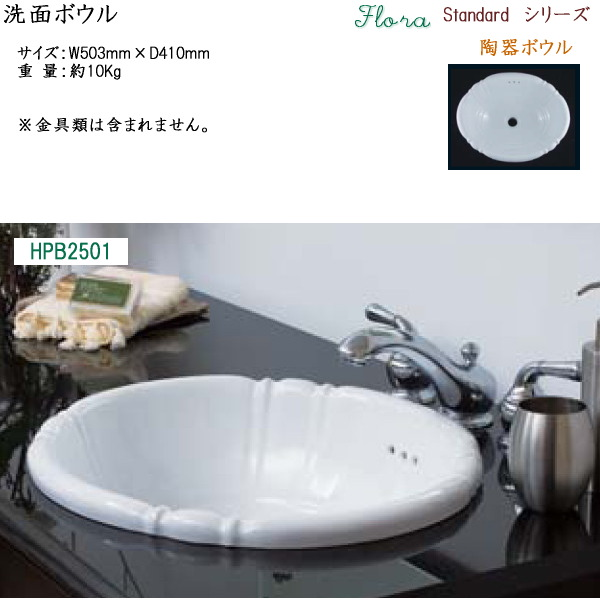 画像1: 洗面ボウル 陶器製 #HPB2501 (1)